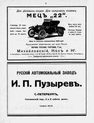 1913-02.  03.  06 (foot-passenger) Tags: 1913      russianstatelibrary russianillustratedmagazine automobilist