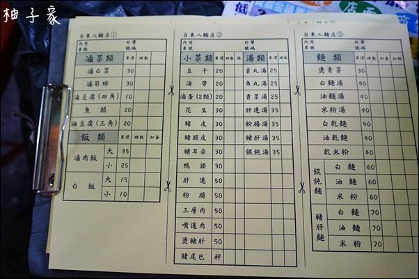 台東人麵店12