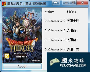 勇者鬥惡龍 英雄集結 v1.0四項修改器