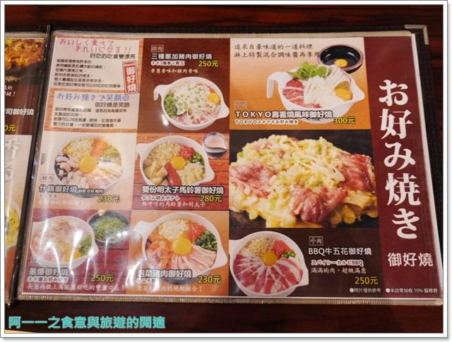 道頓掘御好燒.蛋黃哥料理.捷運台北101站美食.信義image012