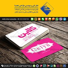 #طراحی #کارت_ویزیت پوشاک #بانوان #کلاین (فصل تازه) / #لاهیجان // #محنا ؛ اولین موسسه فنی و #مهندسی_طراحی #تبلیغات #بازاریابی و #اطلاع_رسانی در استان #گیلان #mahna #advertising #design #art #business_card #lahijan #logo #logotype #گرافیک #پوشاک_کلاین #پوشا (mahna.company) Tags: art advertising logo design businesscard logotype گیلان lahijan mahna تبلیغات فصل لاهیجان گرافیک طراحی بانوان محنا بازاریابی کارتویزیت اطلاعرسانی مهندسیطراحی پوشاککلاین طراحیکارت پوشاکبانوان کلاین