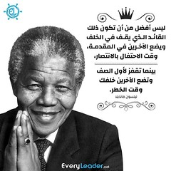 Photo (EveryLeader) Tags: everyleader leadership infographics quotes arabic success motivation quote inspiration inspiring action work working picoftheday teamwork