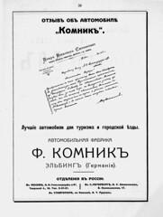 1913-06.  12.  39 (foot-passenger) Tags:  june 1913    russianstatelibrary rsl russianillustratedmagazine