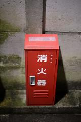 (23fumi) Tags: night alley nikon cosina voigtlander  osaka 58mm fireextinguisher nokton   d600    voigtlandernokton58mmf14slii