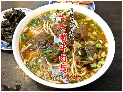 六六順牛肉麵00.jpg