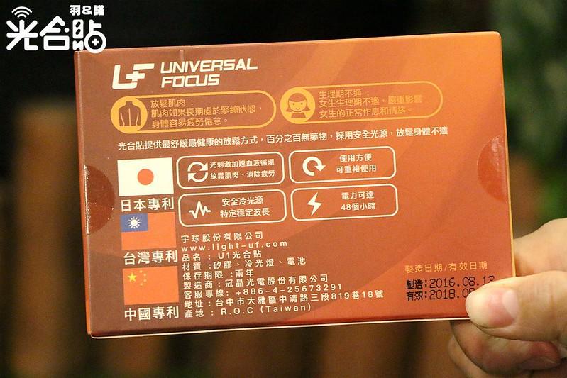 U1U3肩頸光能按摩貼48