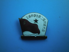 The second congress of Shanghai students   (Spring Land ()) Tags:       mao zedong asia badge china