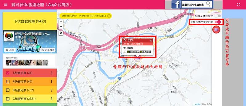 FireShot Capture 149 - 找到目標! 寶可夢Go雷達地圖(AppX台灣版) - https___tw.appx.hk_