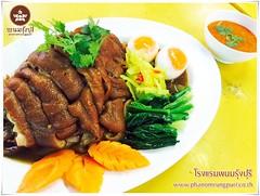 Nangrong Apartment Apartment Nangrong Buriram,  มหกรรมอาหารสะอาด รสชาติอร่อย เทิดไท้มหาราชินี ปี ๒๕๕๘