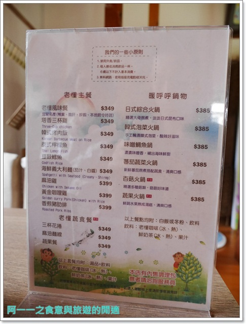 宜蘭羅東美食老懂文化館日式校長宿舍老屋餐廳聚餐下午茶image020