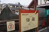 traveling to 箱根 @ 箱根登山電車 hakone tozan railway (peppai) Tags: hakone gora 箱根 強羅 箱根登山電車 sel1855 nex5n