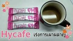 🌄🌄เช้าๆ ก่อนทำงาน ดื่มกาแฟสักแก้ว นะค่ะ เพื่อดีต่อสุขภาพค่ะ ได้ประโยชน์ ไม่มีคลอเรสเตอรอล ลดไขมัน กระชับสัดส่วน เพียงแค่ hycafe 1 ซอง กาแฟที่ให้คุณได้มากกว่าการลดน้ำหนัก  ✅1. กาแฟสดสกัด : ช่วย