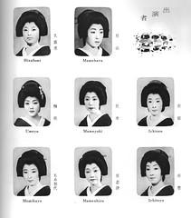 Kamogawa Odori 1976 012 (cdowney086) Tags: geiko geisha  1970s pontocho onoe   kamogawaodori  mameharu hisafumi mameyuki ichitoyo mameshizu ichisen umeyu momikayo