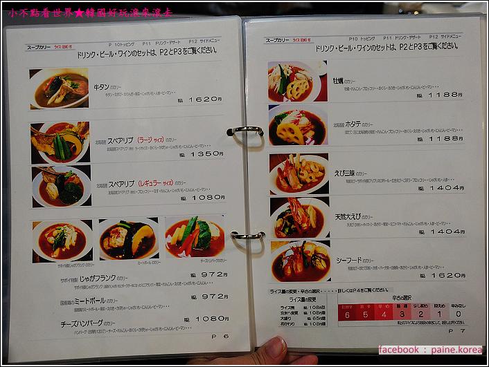 札幌湯咖哩Curry Di. SAVOY (5).JPG