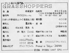 The page 28 is the editers staff credit (yuiyuasa) Tags: robotech superdimension superdimensioncavalrysoutherncross dana sterling marie crystal nova satori robotechmasters zor zorprime veritech agacs ajax guardian