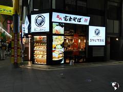 Kamata (ComiendoXelmundo) Tags: japon japn visitjapan cities japan rtw roundtheworld world wouldyoutravel travel travelblogger tokyo tokio streetphotography huaweiathul06 huawei huaweishotx huaweihonor7i