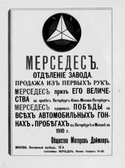 1911-04-25.  07.  12 (foot-passenger) Tags: 1911      automobilist russianstatelibrary rsl april russianillustratedmagazine