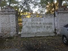 Боже! (GrusiaKot) Tags: ucraina ukraine україна украина travelling autumn kharkiv kharkov wall writing scritta military sodliers war close decay