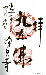 Joruri-Ji (Cambridge Room at the Cambridge Public Library) Tags: calligraphy arnolddorothy dorothyarnold cambridgemass cambridge cambridgemassachusetts artistjournals