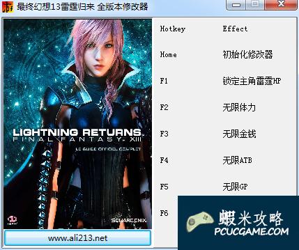 最終幻想13:雷霆歸來 v1.0六項修改器(感謝遊俠會員403156253原創製作)