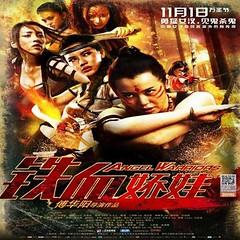 Angel Warriors (2013) นักรบสาว จ้าวพยัคฆ์