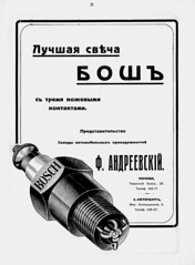 1913-02.  03.  31 (foot-passenger) Tags: 1913      russianstatelibrary russianillustratedmagazine automobilist