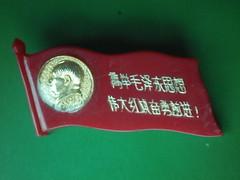 Hold high the great red flag of Mao Zedong thought ahead!  高举毛泽东思想伟大红旗奋勇前进! (Spring Land (大地春)) Tags: hina mao zedong badge asia 中国 毛主席 毛泽东像章 毛泽东 徽章 亚洲