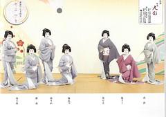Kitano Odori 2015 006 (cdowney086) Tags: geiko geisha katsuya   kamishichiken naohiro  kitanoodori  hanayagi naokazu umeshizu naosuzu naosome umegiku