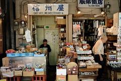 DSCF9950 (keita matsubara) Tags: tsukiji ichiba market   tokyo japan