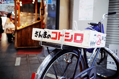 Delivery bike, Kuromon Ichiba (Eric Flexyourhead) Tags: chuo chuoku  osaka osakashi  kansai  japan  city urban detail fragment market kuromonichiba kuromonmarket bike bicycle jitensha delivery basket wood wooden ricohgr