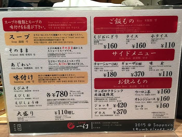 2015一幻拉麵03.JPG