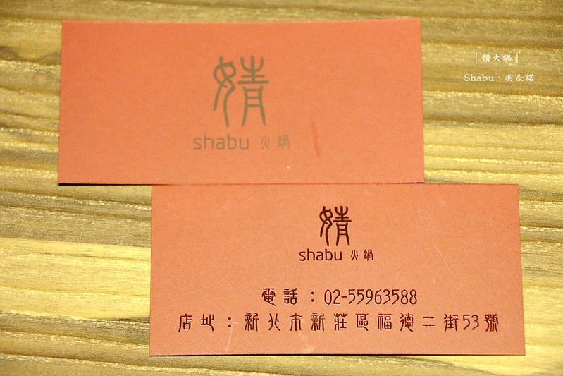 婧‧shabu捷運新莊副都心社區015