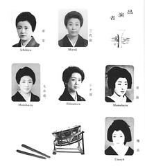 Aki no Kamogawa Odori 1993 015 (cdowney086) Tags: kamogawaodori pontocho onoe    geiko geisha   ichihiro miyoji momikazu shinateru mameharu       umey