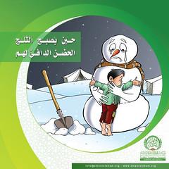 3 (emaar_alsham) Tags: winter syrian  emaar                emaarelsham  emaaralsham