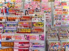 magazine_1270722 (strange_hair) Tags: magazine book bookstore japan street tokyo