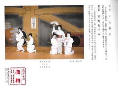 Kyo Odori 1984 001 (cdowney086) Tags: miyagawacho kyoodori wakayagi    1980s geiko geisha   kikumi chizuru toshimitsu fumich kikusome