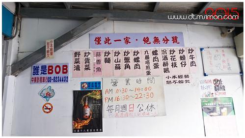 美崙炒螺肉04.jpg
