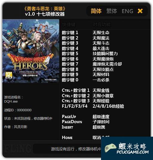 勇者鬥惡龍 英雄集結 v1.0十七項修改器風靈月影版