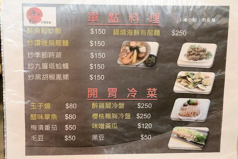 海之櫥北投日本料理109
