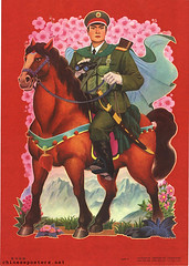 Defending the Borders tenaciously (chineseposters.net) Tags: china horse poster soldier propaganda chinese binoculars gloves sabre sword 1989