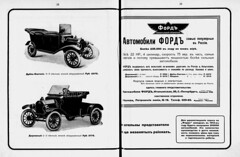 1913-02.  03.  28-29 (foot-passenger) Tags: 1913      russianstatelibrary russianillustratedmagazine automobilist