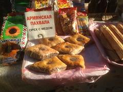 Армянская пахвала (GrusiaKot) Tags: ucraina ukraine україна украина travelling autumn odessa funny streetfood dolciumi armeni