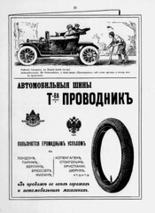 1911-02-25.  04  10 (foot-passenger) Tags: 1911      russianstatelibrary russianillustratedmagazine rsl automobilist february
