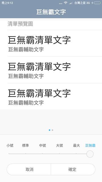 Screenshot_2016-11-12-21-12-16-716_com.android.settings
