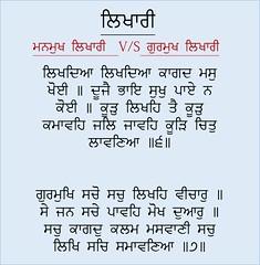 ਲਿਖਾਰੀ (DaasHarjitSingh) Tags: srigurugranthsahibji sggs sikh sikhism satnaam waheguru gurbani guru granth singh