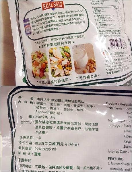 鑽石鹽生機綜合堅果仁 (2).jpg