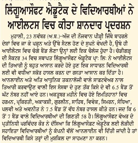 Punjab's leading newspaper Ajit punjabi, published news about the success of #LinguaSoft #EduTech's #IELTS students. #LinguaSoft #EduTech has helped its students score good in #IELTS.