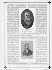 1896.       . __021 (foot-passenger) Tags:  1896   nlr nizhnynovgorod