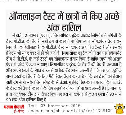 Leading newspaper Punjab Kesri published news about LinguaSoft EduTech's PTE software.