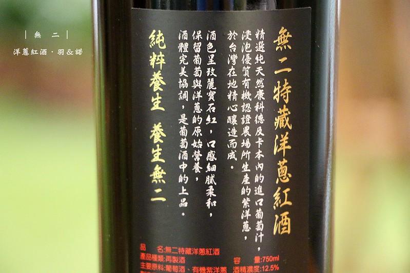 無二洋蔥紅酒&無山台灣有機烏龍茶42
